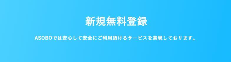 ASOBOアプリ会員登録
